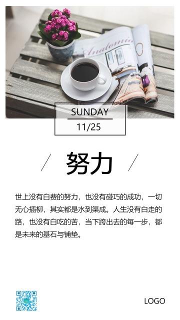 小清新咖啡早晚安励志问候日签心情日签日历微商
