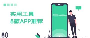 APPS推荐简约卡通手机平板软件应用安装推荐干货分享推广微信公众号封面头图通用