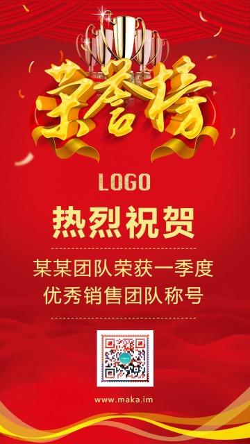 光荣榜简约风格公司企业学校文化建设表彰通用海报模板