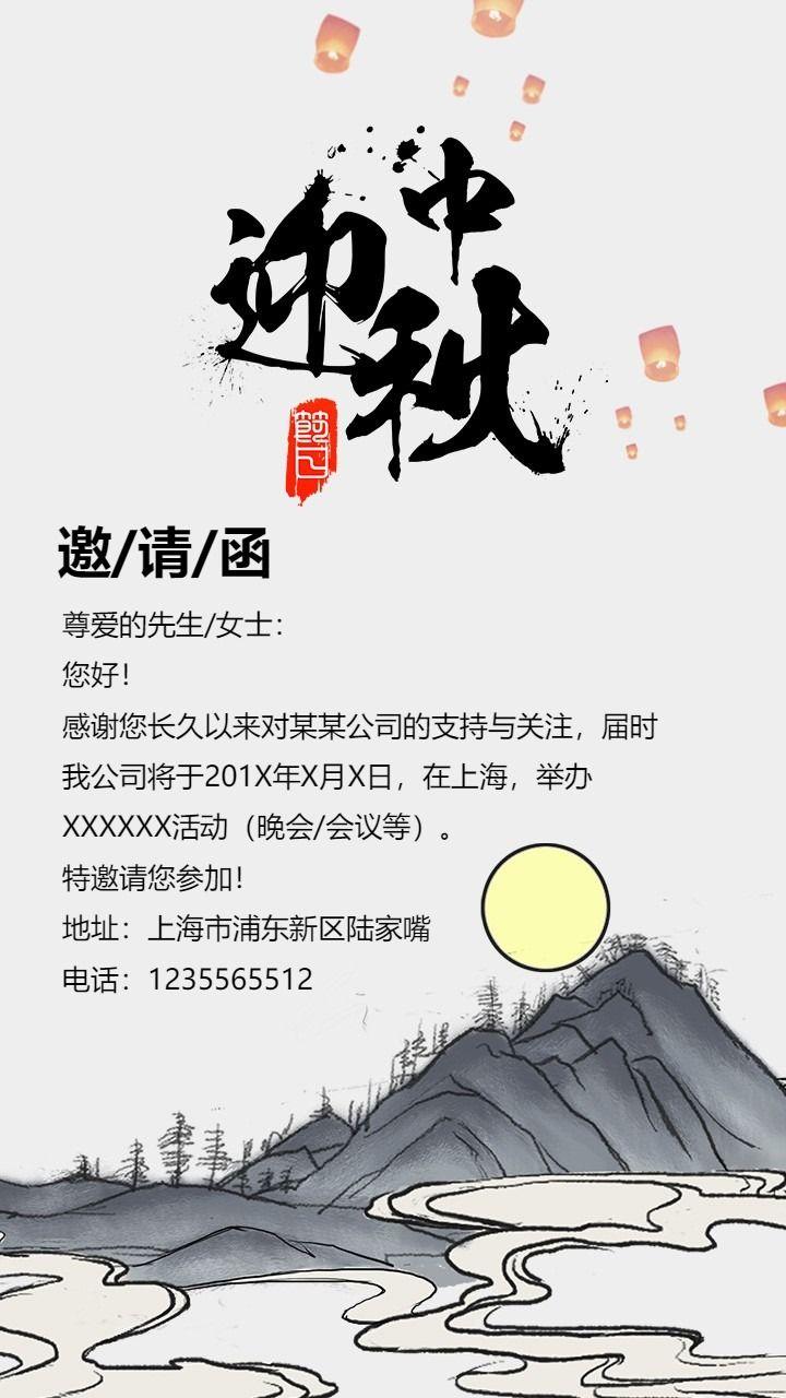 中秋节邀请函