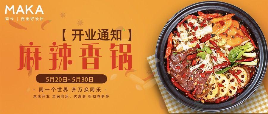 黄色创意种草分享特色小吃麻辣香锅公众号首图