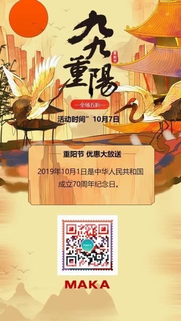中国风水墨风格重阳节促销海报