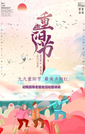 重阳节幼稚园活动邀请函