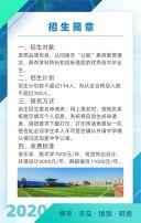 绿色实景大学高校教育招生简章H5邀请函