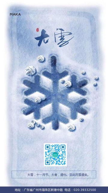 大雪节气企业宣传手机海报