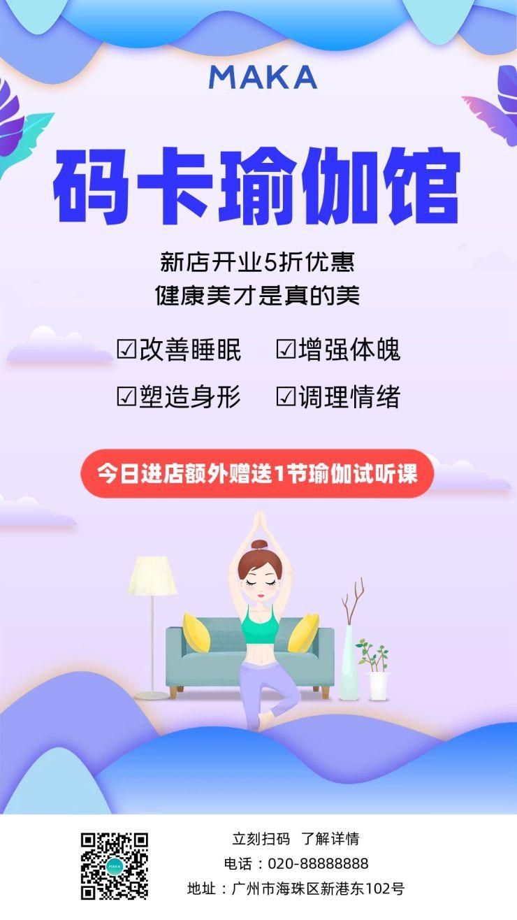 蓝色简约卡通瑜伽馆开业活动促销宣传手机海报