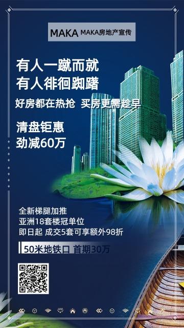 地产清盘钜惠宣传海报