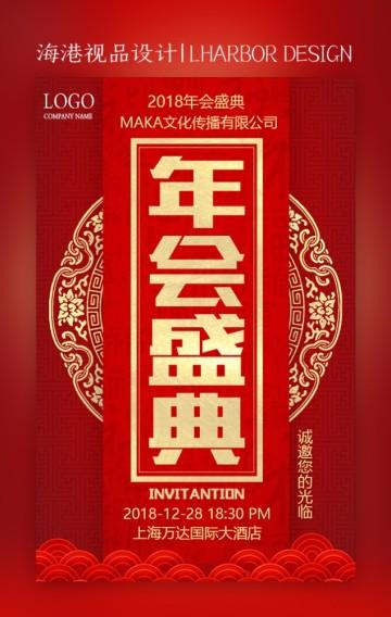 中国红年会盛典企业邀请函模板