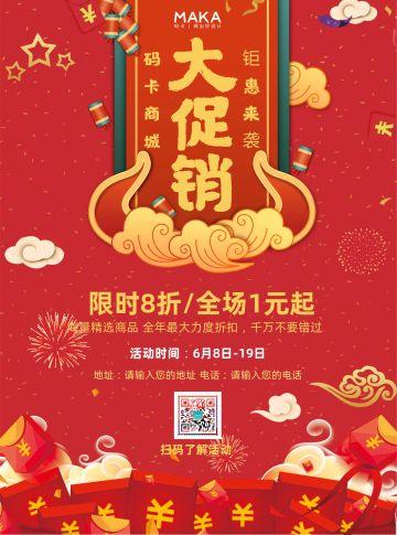红色喜庆大气风商城/超市优惠活动大促销通知宣传推广宣传单