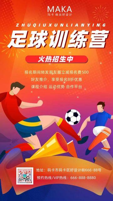 红色卡通简约扁平足球训练招生宣传海报