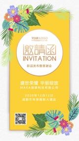 现代时尚鲜花活动展会酒会晚会宴会开业发布会邀请函海报模板