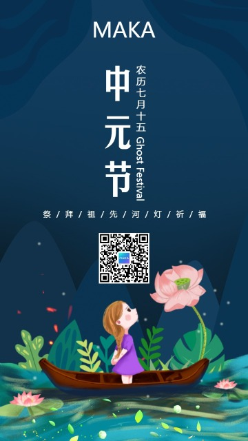 蓝色清新淡雅中元节传统节日企业宣传手机海报