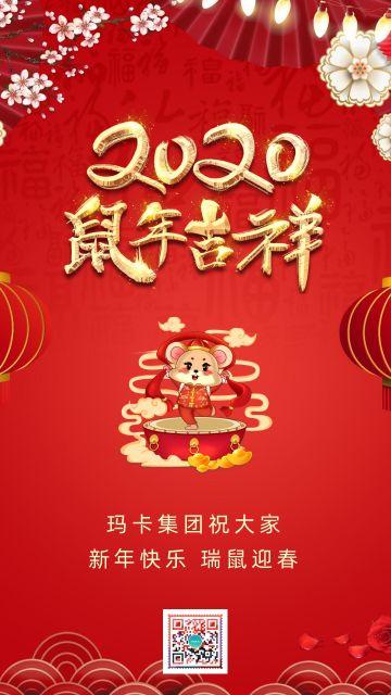 红色喜庆大气2020鼠年春节除夕新年微信朋友圈祝福贺卡个人企业宣传日签海报