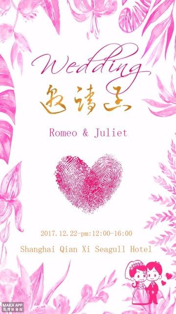 粉色温馨婚礼邀请函手机海报