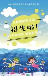 蓝色儿童暑假泳游馆兴趣班促销招生H5