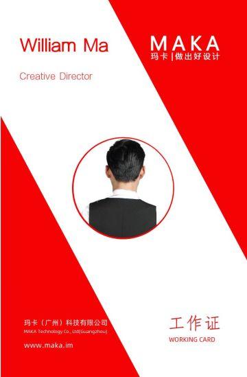 扁平简约设计风格简洁大气红色工作证印刷模板