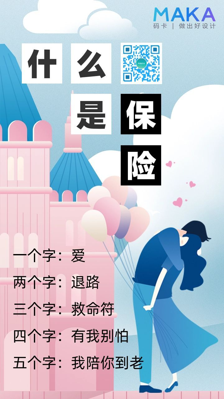 卡通漫画浪漫保险理念宣传海报模板