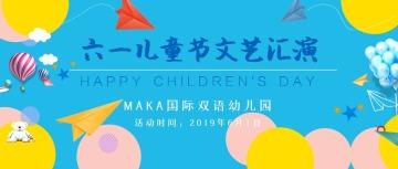 六一儿童节汇演卡通幼儿园互联网各行业宣传促销微信公众号头条
