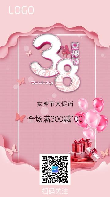 女神节唯美粉色产品促销宣传海报