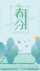 极简绿色小清新田园山水风景春分节气日签心情语录早安二十四节气宣传海报