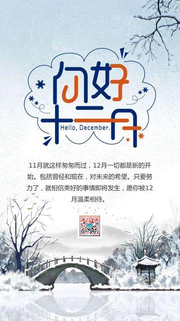 蓝色清新文艺你好十二月早安问候语宣传海报