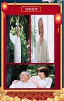 寿宴请帖H5模板老人寿宴、生日宴、六十大寿邀请函红色中国风H5