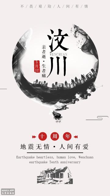 512汶川地震十周年水墨中国风公益海报