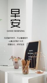 文艺小清新早安问候早安日签海报