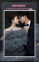浪漫韩式婚纱照婚礼请柬