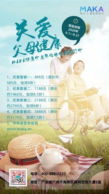 绿色简约风体检中心中老年体检活动宣传海报