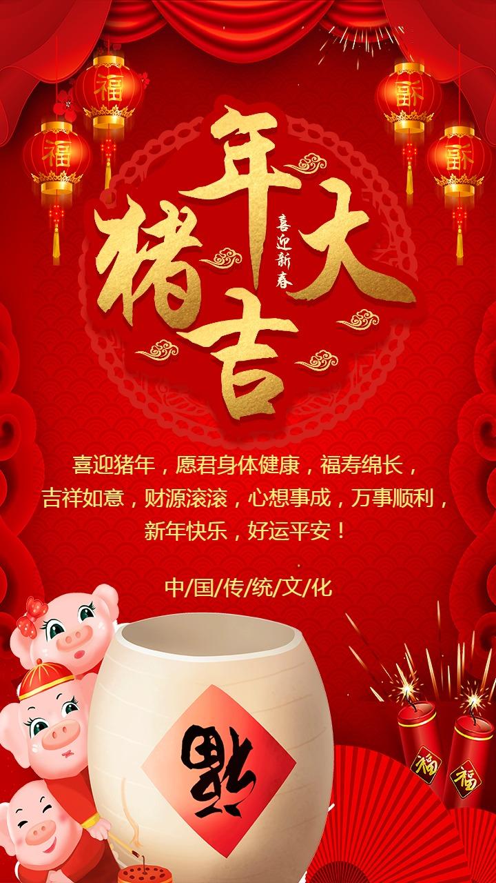 新年贺卡/新年快乐/春节/祝福