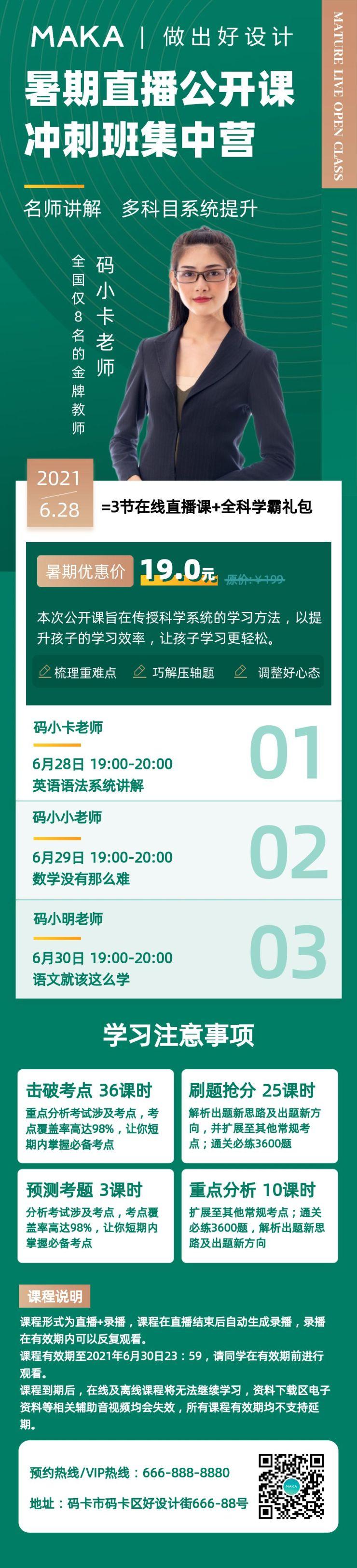 绿色简约风暑期直播公开课宣传长图