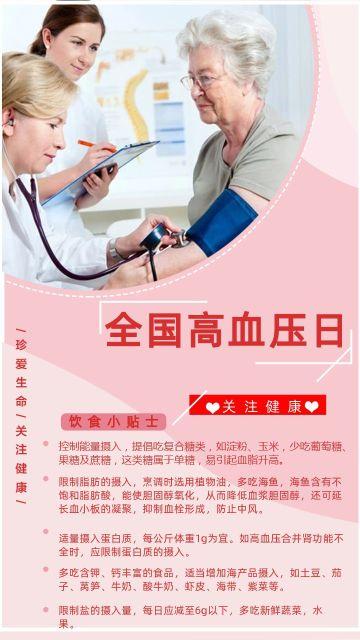 简约世界高血压日宣传公益海报