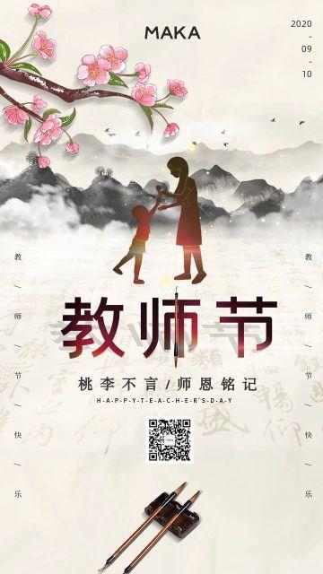 灰色古典中国风教师节祝福宣传贺卡海报