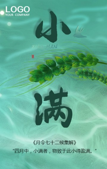 绿色清新文艺风格小满节气企业宣传H5