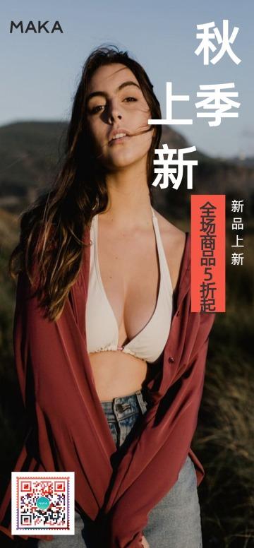 红色时尚秋季上新电商促销海报