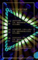 炫酷蓝金公司/企业年会邀请函