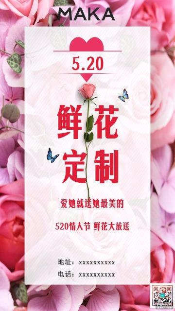 情人节鲜花宣传海报