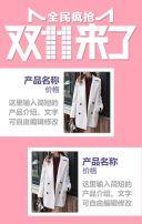 粉色时尚双十一购物节节日促销翻页H5