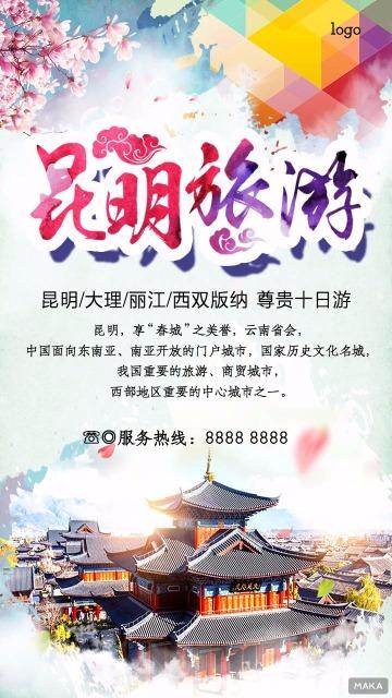 中国风昆明云南旅游海报
