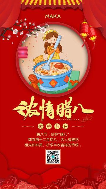 红色中国风喜庆浓情腊八节日宣传手机海报