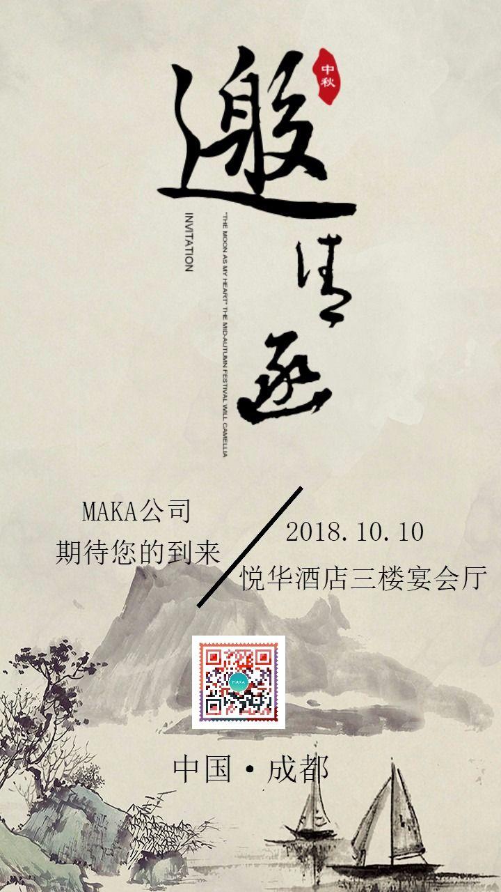 中国风公司商务邀请函 交流会邀请函