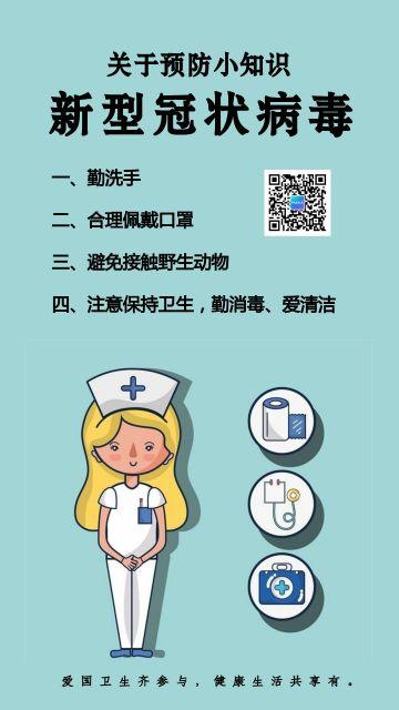 健康小知识预防流感疫情早安日签公益宣传海报