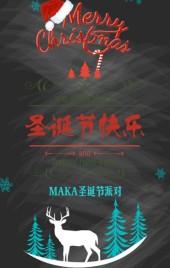 圣诞节圣诞节宣传 圣诞节快乐 圣诞节邀请函 圣诞节平安夜活动 圣诞狂欢 圣诞节介绍 圣诞节活动