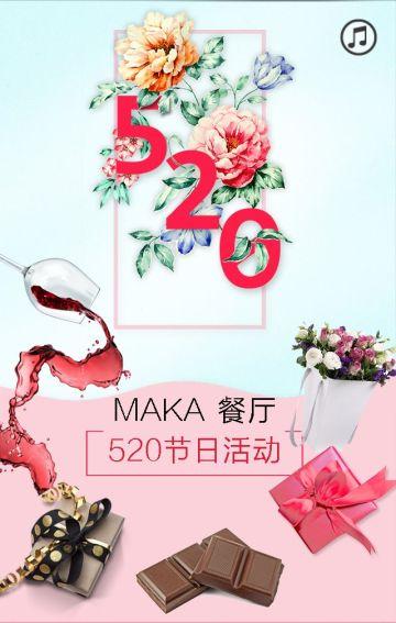 520情人节节日餐厅活动促销宣传推广通用模板