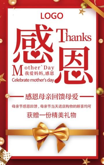 时尚大气母亲节商家节日活动促销H5模板