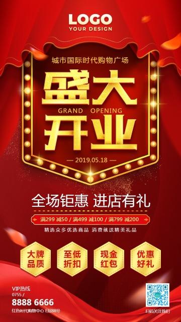 喜庆中国红盛大开业促销宣传海报