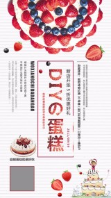 【活动促销25】唯美小清新糕点促销推广通用宣传海报