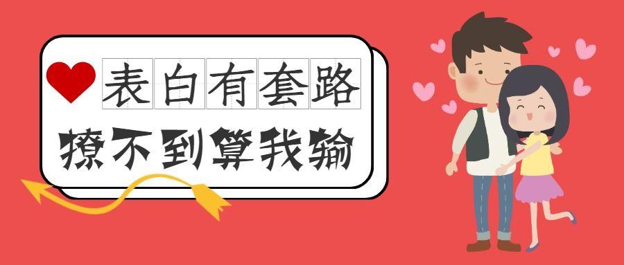 红色浪漫情人节节日宣传套路微信公众号首图