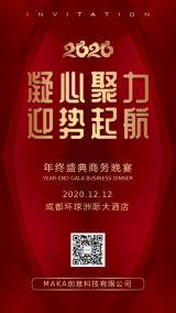 大红高端大气公司年会盛典年终会议邀请函海报模板